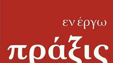 Praxis En Ergo Logo